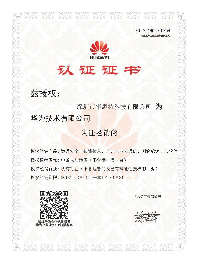 华为认证证书