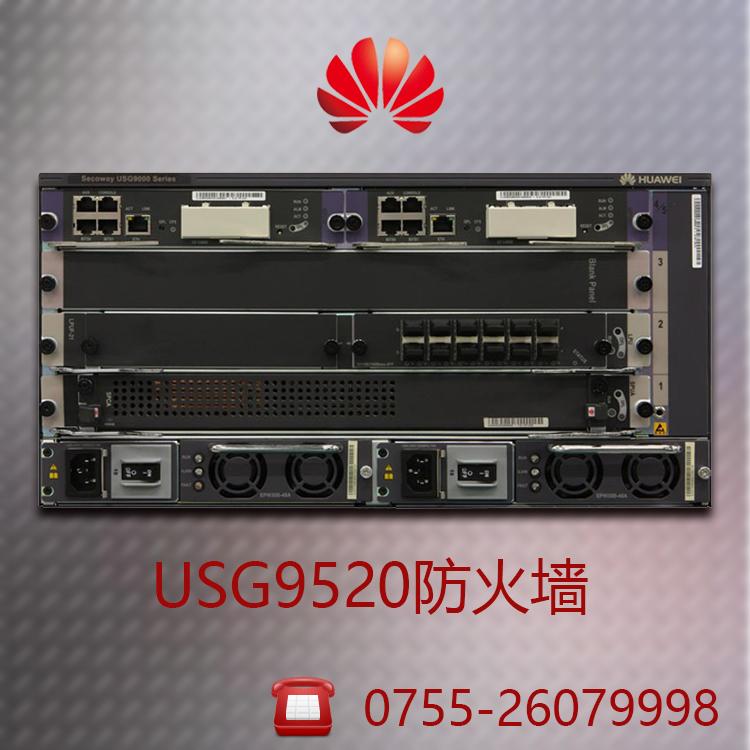 华为USG9520T级下一代防火墙