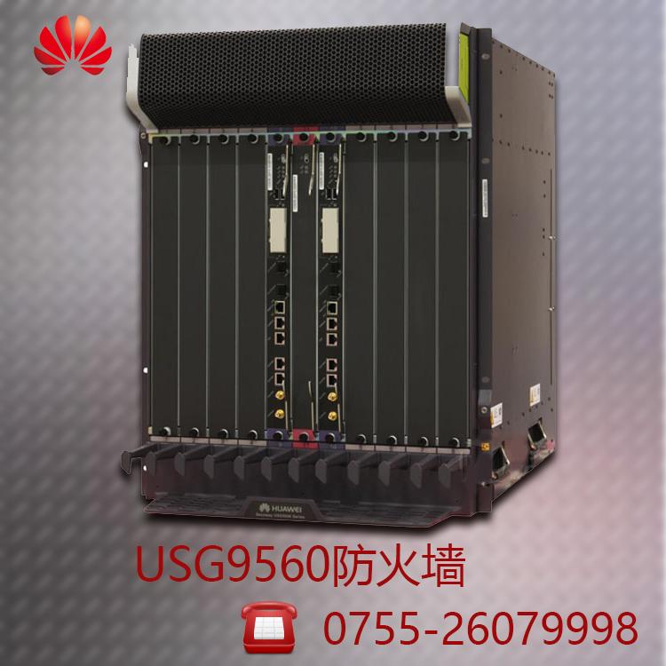 华为USG9560T级下一代防火墙