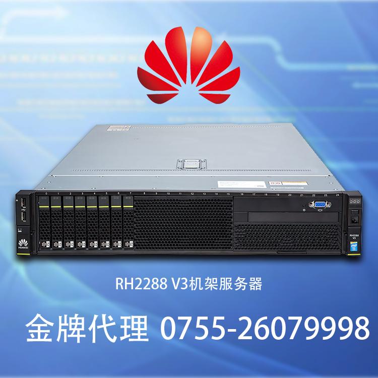 华为FusionServer RH2288 V3机架服务器
