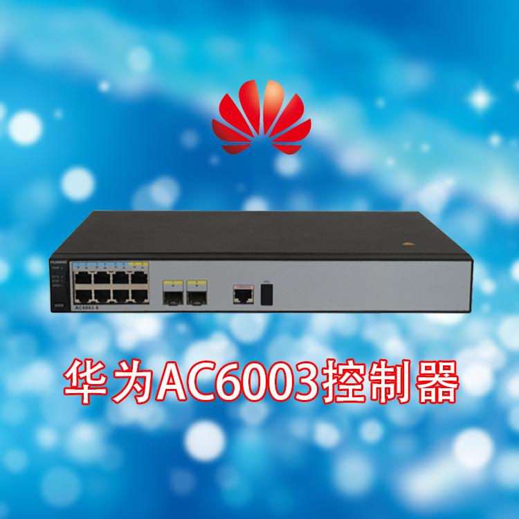 华为AC6003接入控制器