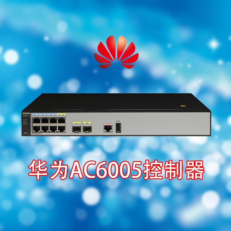 华为AC6005接入控制器