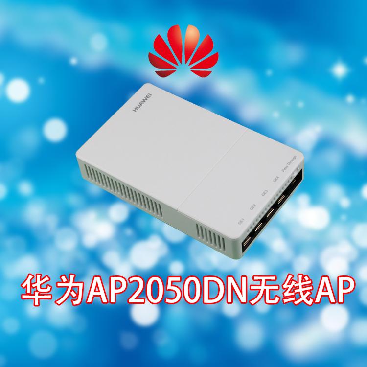 华为AP2050DN无线AP