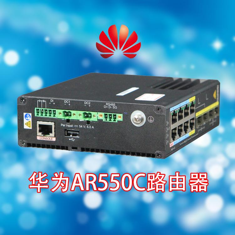 华为AR550C-4GE物联网关
