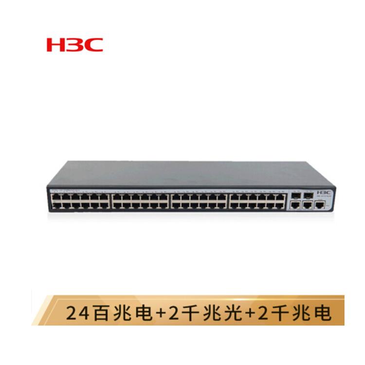H3C交换机 LS-S3110-52TP-SI 百兆二层接入交换机