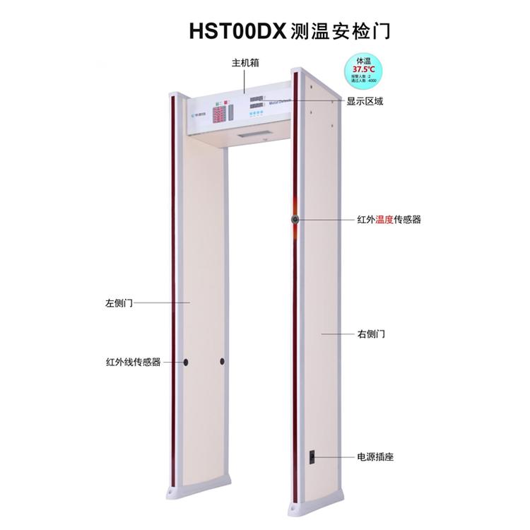 HST00DX测温安检门-非接触式测温安检门-无感测温-可语音提示体温异常-适用医院.学校.火车站等安检入口