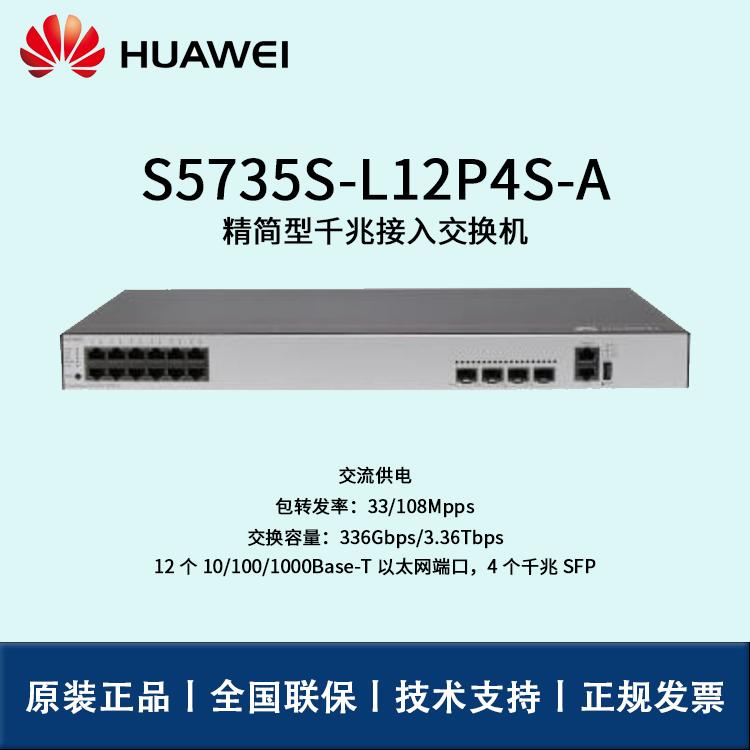 Huawei/华为交换机 S5735S-L12P4S-A 企业级8口千兆以太网+4口千兆光 POE供电交换机