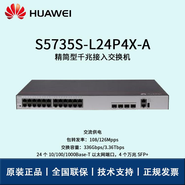 Huawei/华为交换机 S5735S-L24P4X-A 企业级核心交换机 即插即用 24口千兆