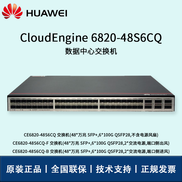 Huawei/华为交换机 FAN-031A-B 风机盒(B,风机盒面板侧出风)
