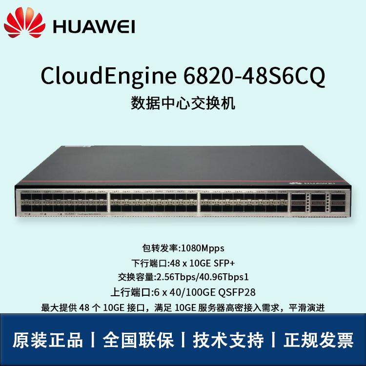 Huawei/华为交换机 N1-CE68LIC-BS-L 6800交换机基本软件包