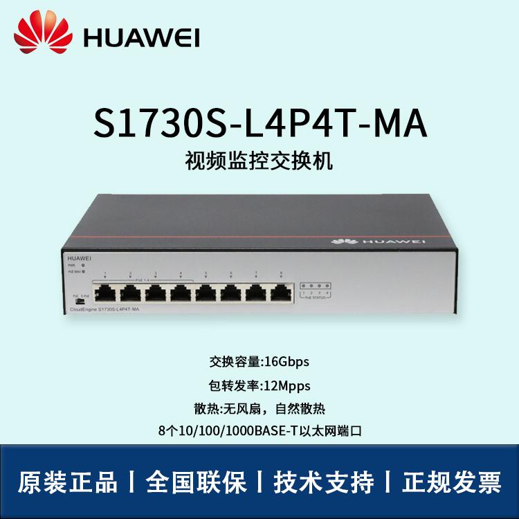 Huawei/华为交换机 S1730S-L4P4T-MA 8口千兆以太网端口 4口POE