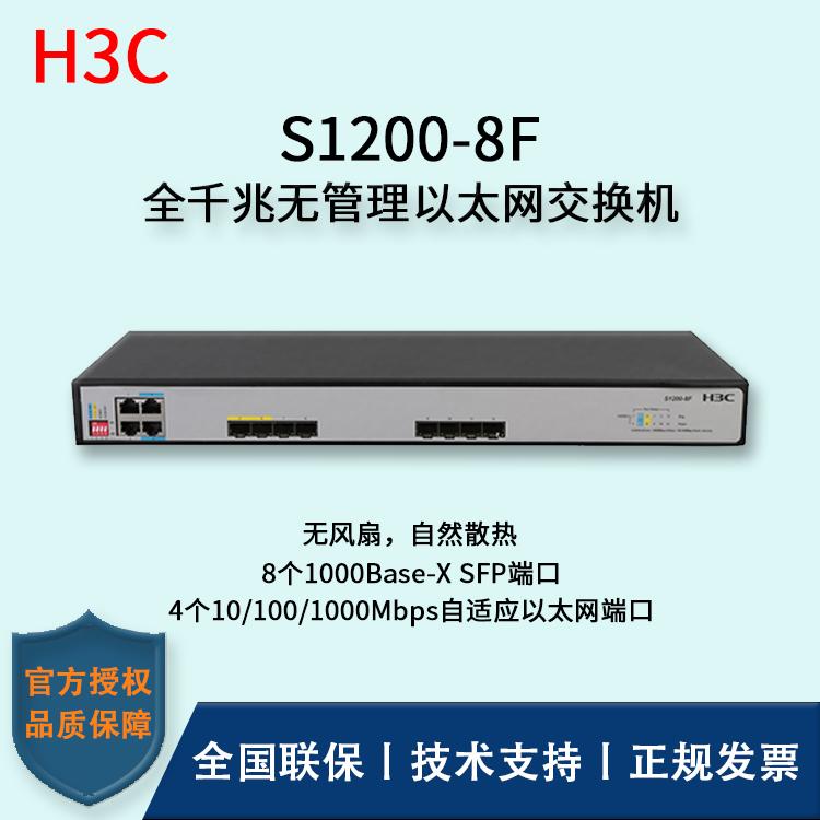 H3C/华三交换机 S1200-8F 12口千兆以太网交换机 无管理
