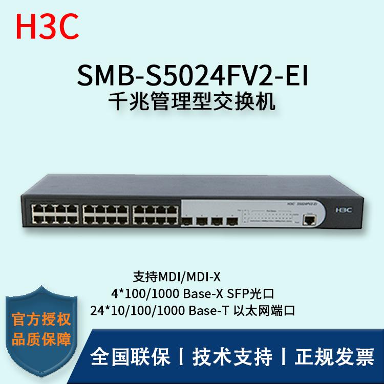 H3C/华三交换机 SMB-S5024FV2-EI 26口SFP光纤模快插槽企业级千兆管理型交换机