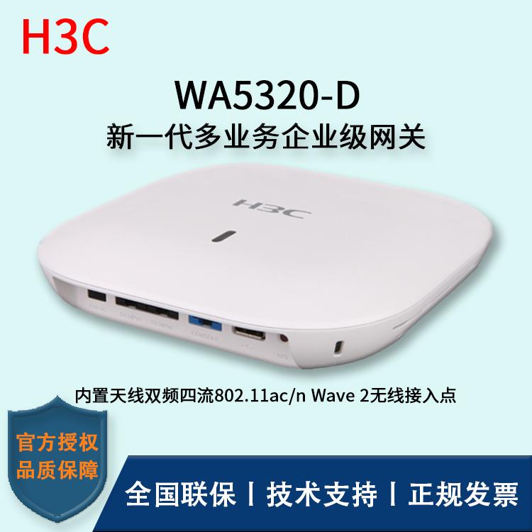 H3C/华三无线AP WA5320-D 室内放装型