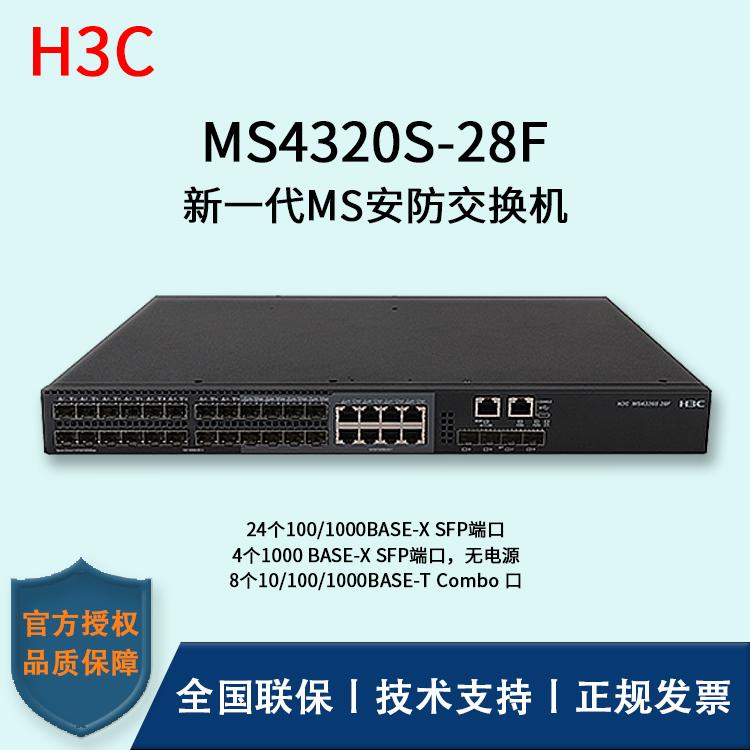 H3C/华三交换机  MS4320S-28F 24口千兆 全千兆及万兆上行 多VLAN口