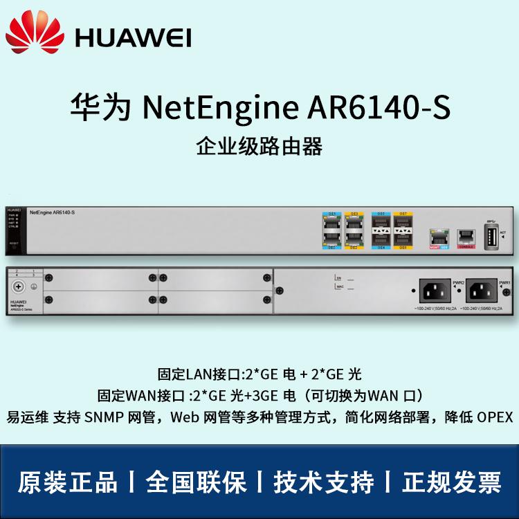 华为路由器 AR6140-S 企业级路由器 5*GE 多WLAN口