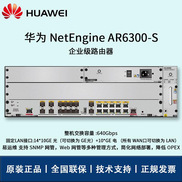 华为路由器 AR6300-S 支持 SNMP 网管 4*SIC 多核处理器