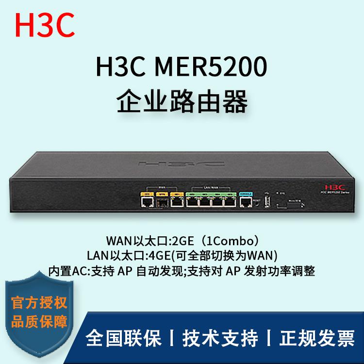 H3C/华三路由器 MER5200 多WAN口全千兆企业级VPN路由器 内置AC 带机量250-350
