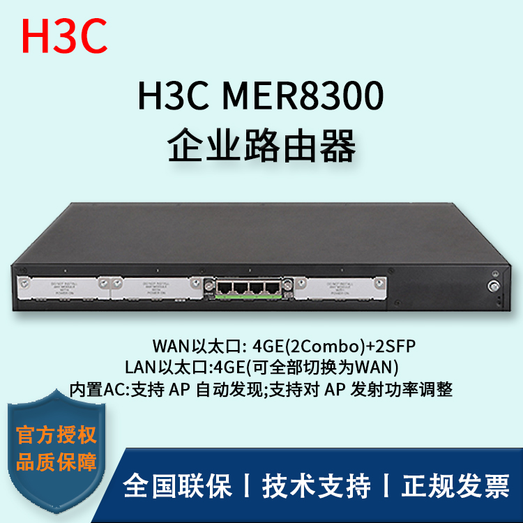 H3C/华三路由器 MER8300 多WAN口全千兆企业级VPN路由器 内置AC 带机量300-600