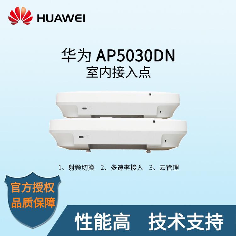 华为室内型AP AP5030DN