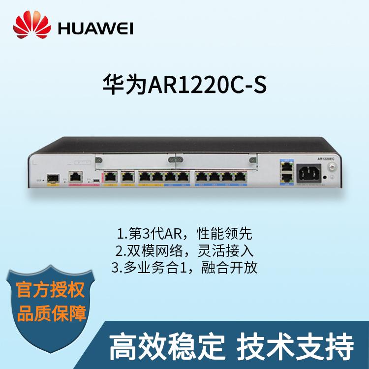 华为路由器 AR1220C-S WiFi路由器 无线路由器