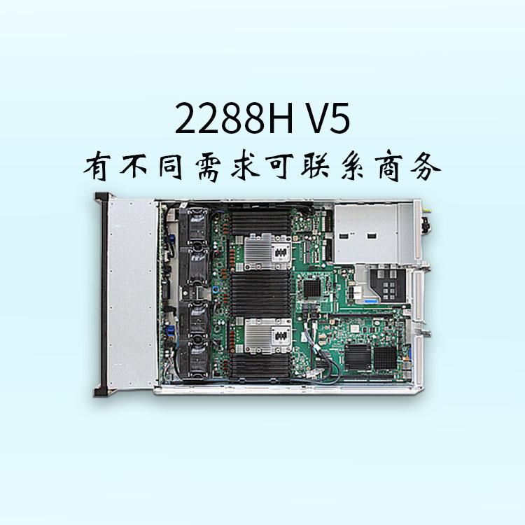服务器报价-2288H V5-支持2*GE的板载网络-2U机架服务器-华思特科技-企业服务器