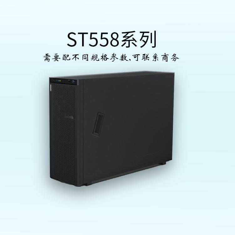 联想ST558-塔式服务器-ThinkSystem-服务器报价-企业服务器-华思特科技