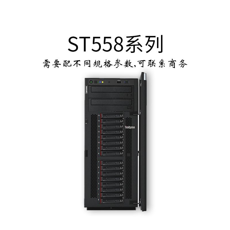 联想ST558-ThinkSystem-塔式服务器-联想服务器-自动化管理--华思特科技-服务器