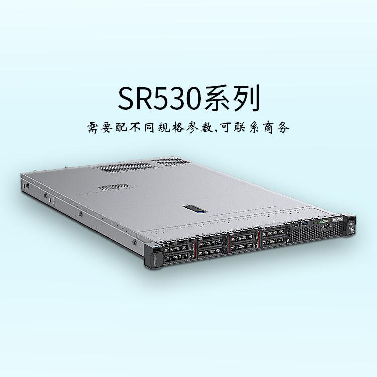 联想SR530-ThinkSystem-机架服务器-经济型-虚拟化-联想服务器-网络服务器