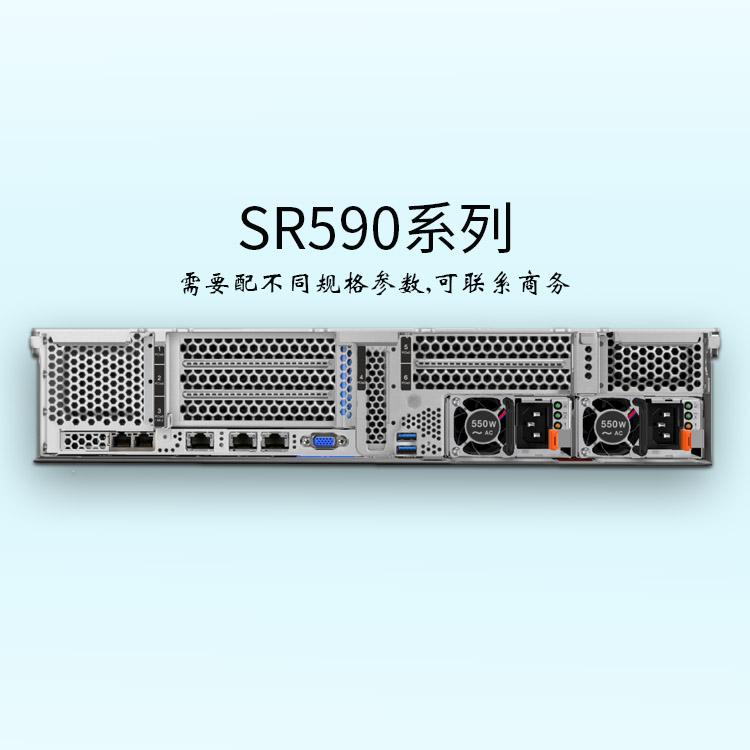 ThinkSystem-联想SR590-虚拟化-联想服务器-2U-服务器价格-机架服务器