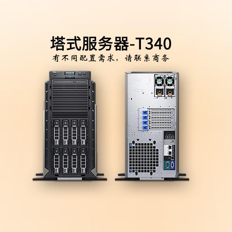 张家口戴尔服务器-塔式单路-T340-塔式服务器-至强四核-dell服务器-华思特科技