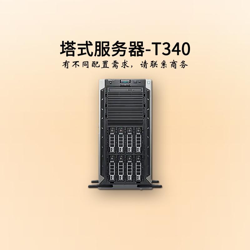 河南戴尔服务器-塔式单路-T340-商务-至强四核-企业服务器-华思特科技-服务器