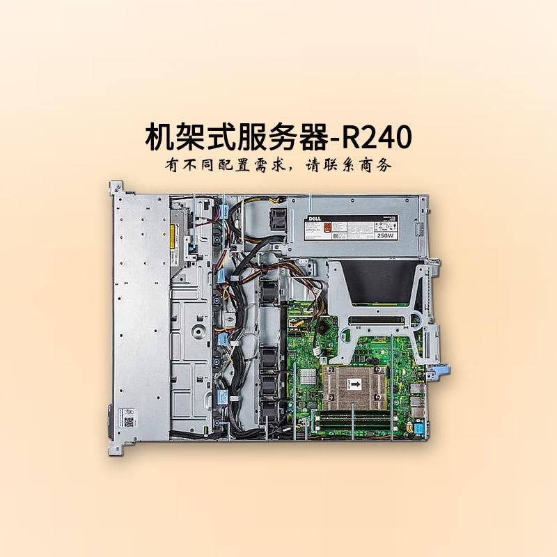 云南dell服务器-1U单路-R240-商务-至强四核-戴尔服务器-华思特科技在线报价-服务器