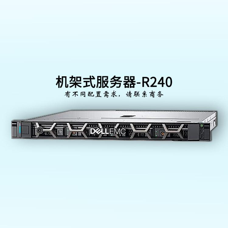 戴尔 dell服务器-1U单路-R240-机架服务器-至强四核-华思特科技-网络服务器