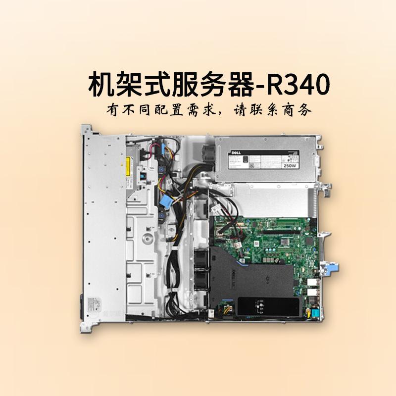 南京dell服务器-1U单路-R340-服务器报价-至强四核-戴尔服务器-华思特科技在线报价