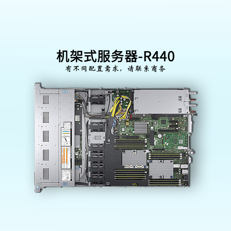 戴尔 dell服务器-1U双路-R440-商务-至强铜牌六核-华思特科技-网络服务器-服务器