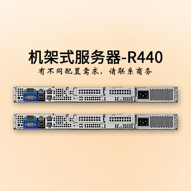 贵州dell服务器-1U双路-R440-机架服务器-至强铜牌六核-戴尔服务器-华思特科技在线报价