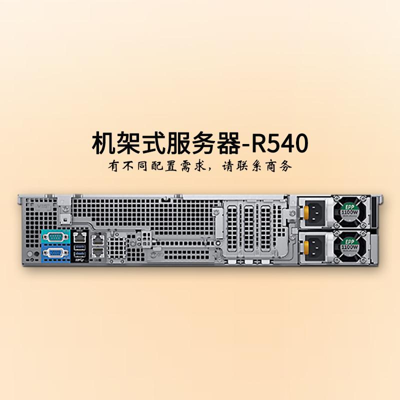 贵阳dell服务器-2U双路-R540-商务-至强铜牌六核-戴尔服务器-华思特科技在线报价-服务器