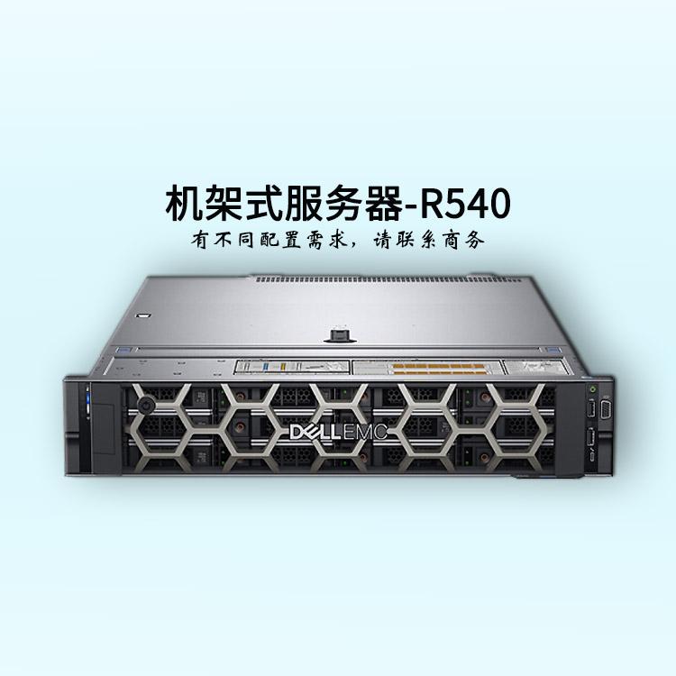 戴尔 dell服务器-2U双路-R540-机架服务器-至强铜牌六核-华思特科技-网络服务器