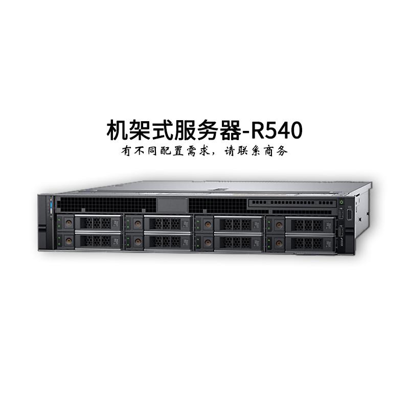 dell服务器-2U双路-R540-服务器报价-至强铜牌六核-戴尔服务器-华思特科技在线报价