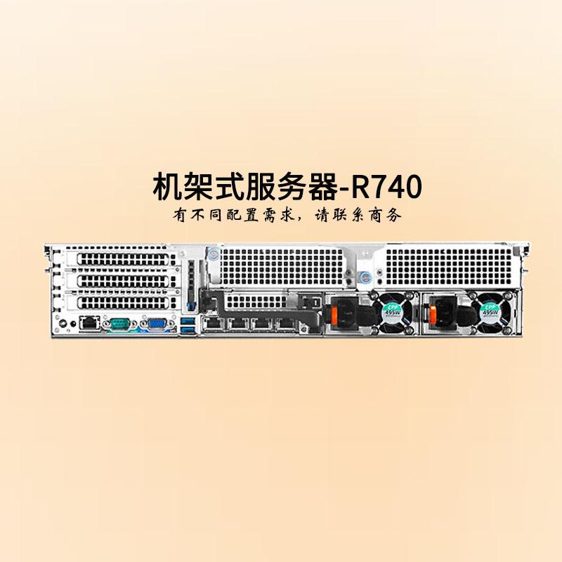 戴尔dell服务器-2U双路-R740-商务--至强铜牌六核-华思特科技-网络服务器-企业服务器