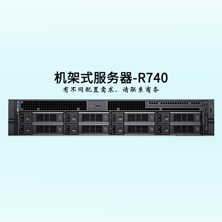 dell服务器-2U双路-R740-机架服务器-至强铜牌六核-戴尔服务器-华思特科技在线报价