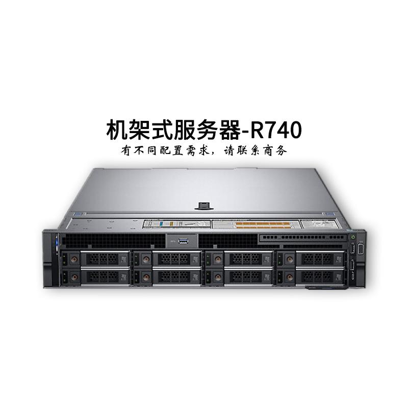 戴尔 深圳dell服务器-2U双路-R740-服务器报价-至强铜牌六核-华思特科技-网络服务器