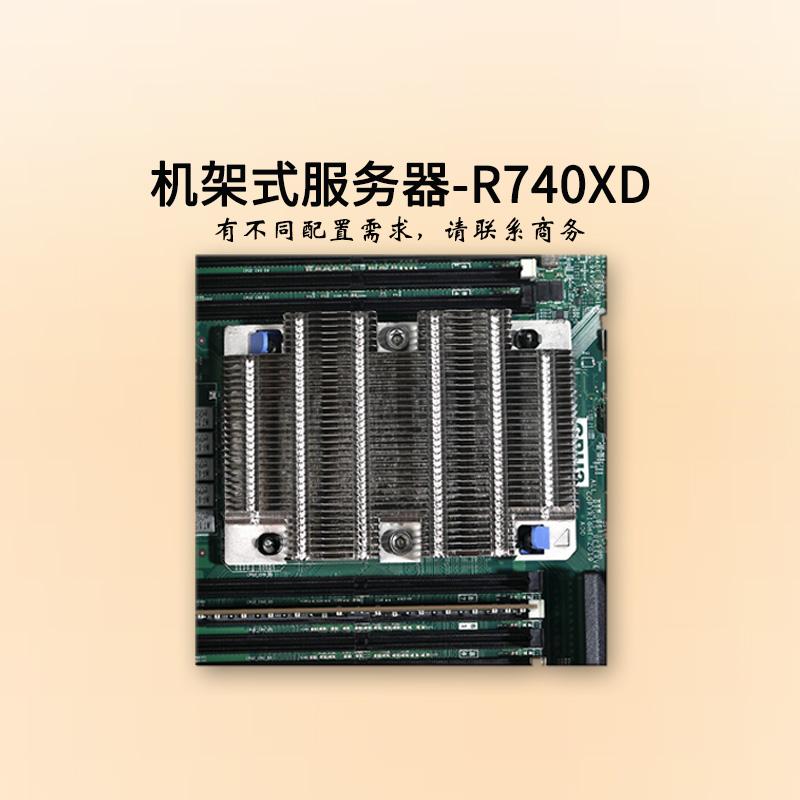 dell服务器-2U双路-R740XD-商务-至强铜牌六核-戴尔服务器-华思特科技在线报价-服务器