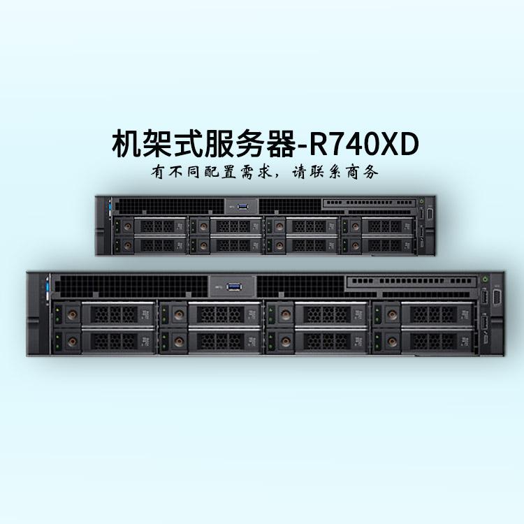 戴尔服务器-2U双路-R740XD-机架服务器-至强铜牌六核-华思特科技-网络服务器