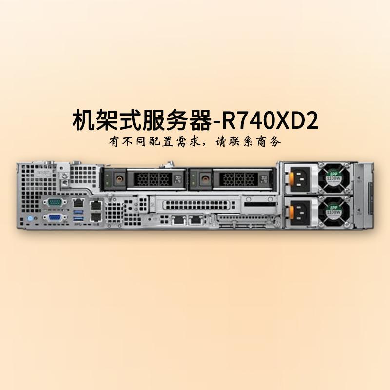 戴尔服务器-2U双路-R740XD2-服务器报价-至强银牌八核-戴尔服务器-华思特科技在线报价