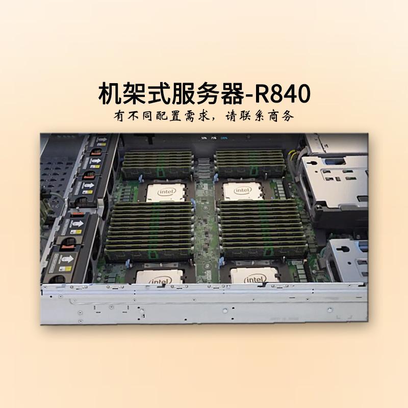 戴尔服务器-2U四路-R840-商务-2*至强金牌-华思特科技-网络服务器-深圳戴尔服务器