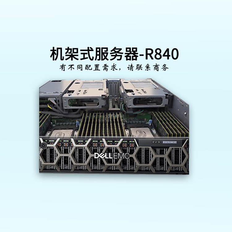 深圳戴尔服务器-2U四路-R840-机架服务器-2*至强金牌-戴尔服务器-华思特科技在线报价