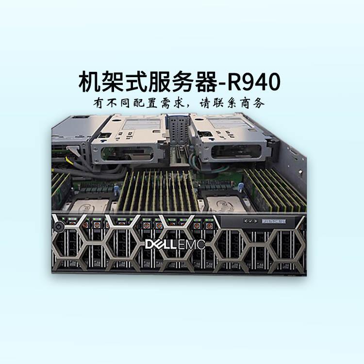 戴尔服务器-3U四路-R940-服务器报价-2*至强金牌-华思特科技-网络服务器