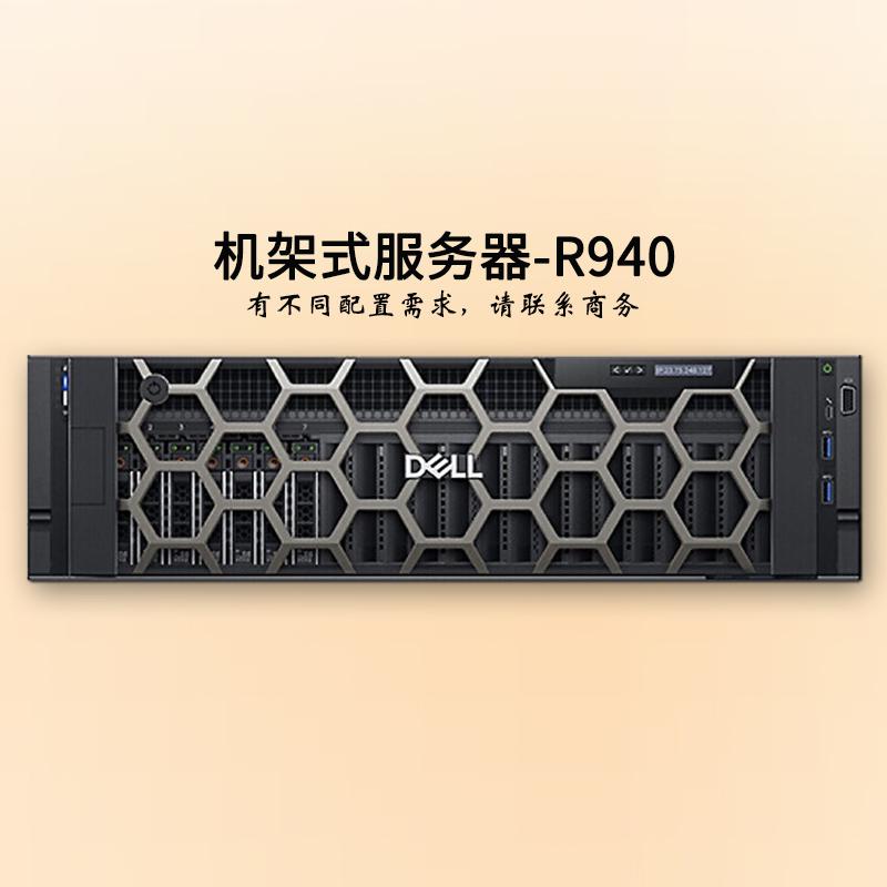 戴尔服务器-3U四路-R940-商务-2*至强金牌-企业服务器-华思特科技在线报价-服务器